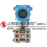 3151DP系列压力变送器 上海AG网上真人游戏仪表一厂